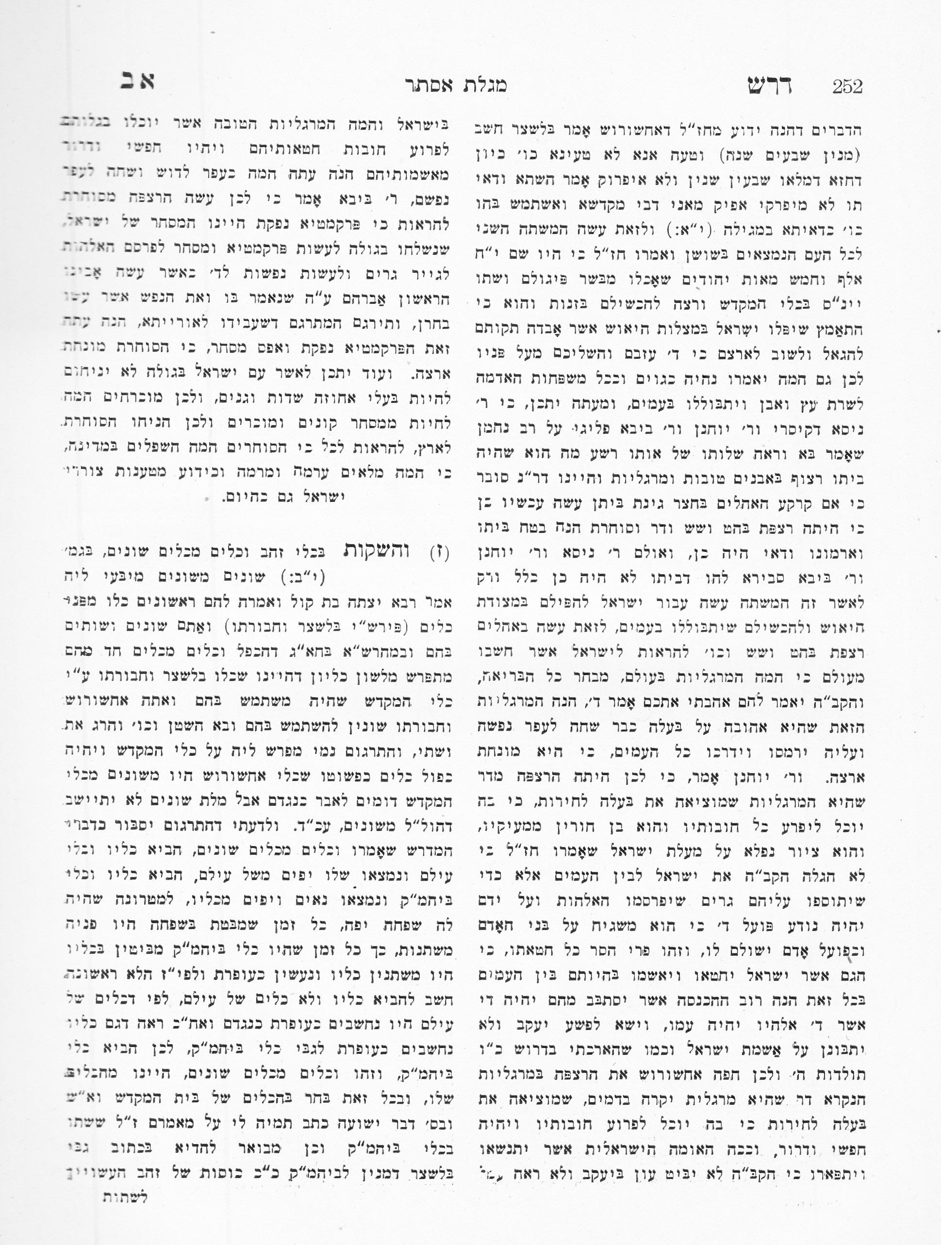 5u Yad Hashem_0009