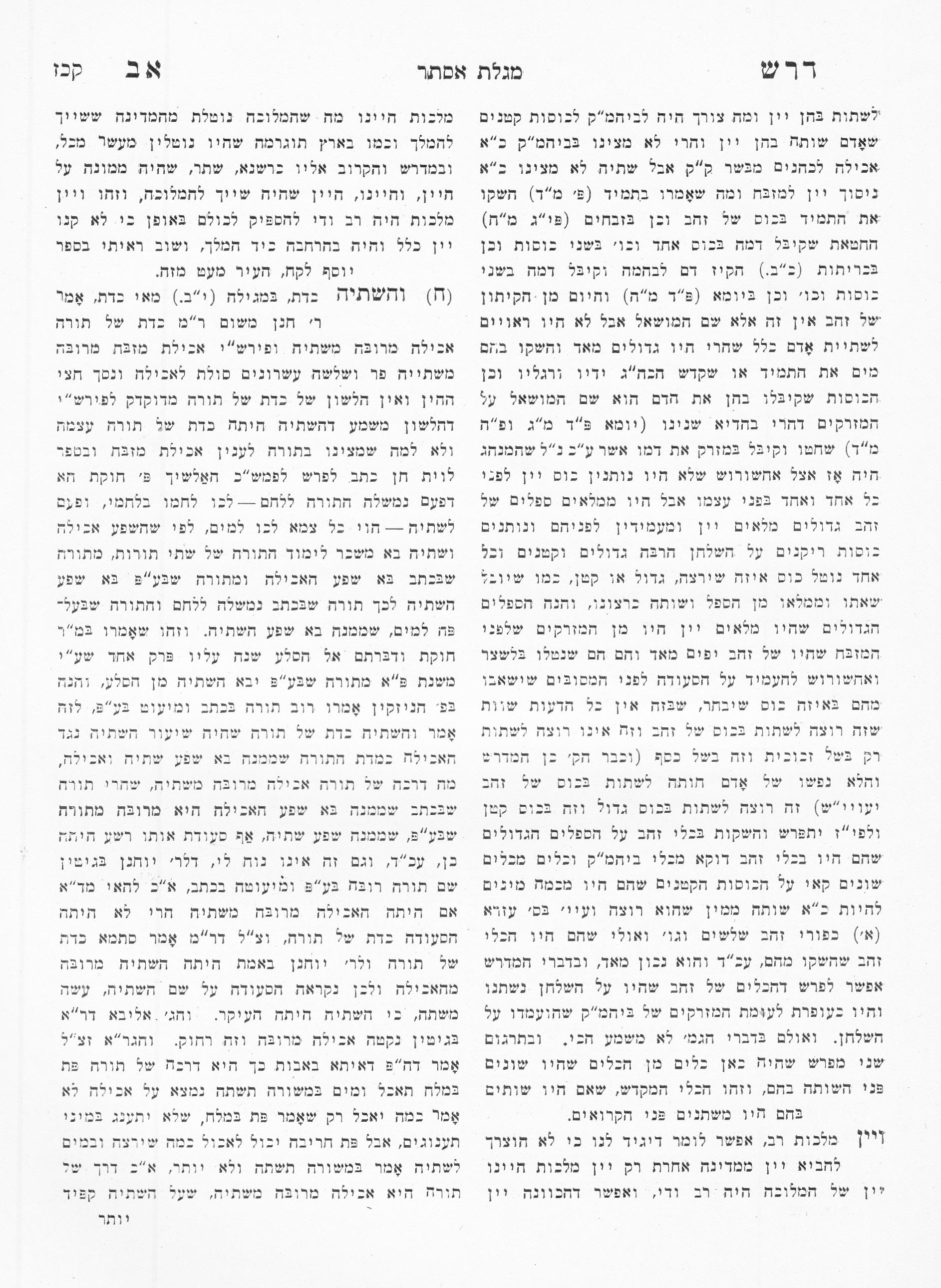5u Yad Hashem_0010