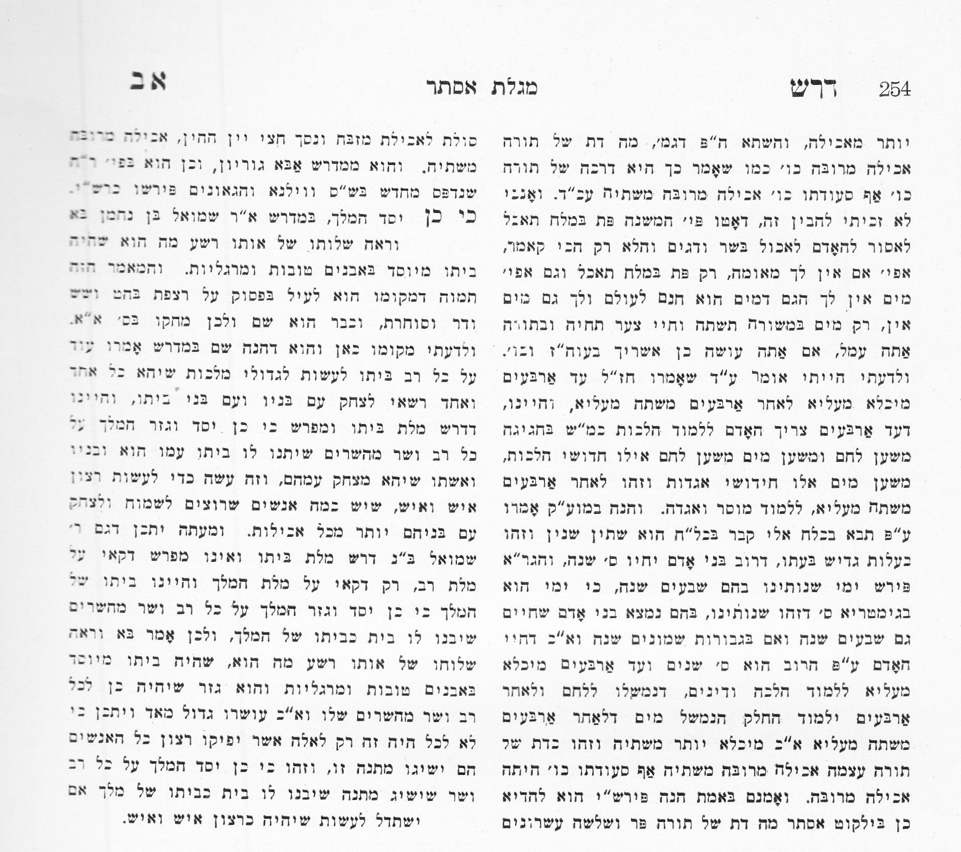 5u Yad Hashem_0011