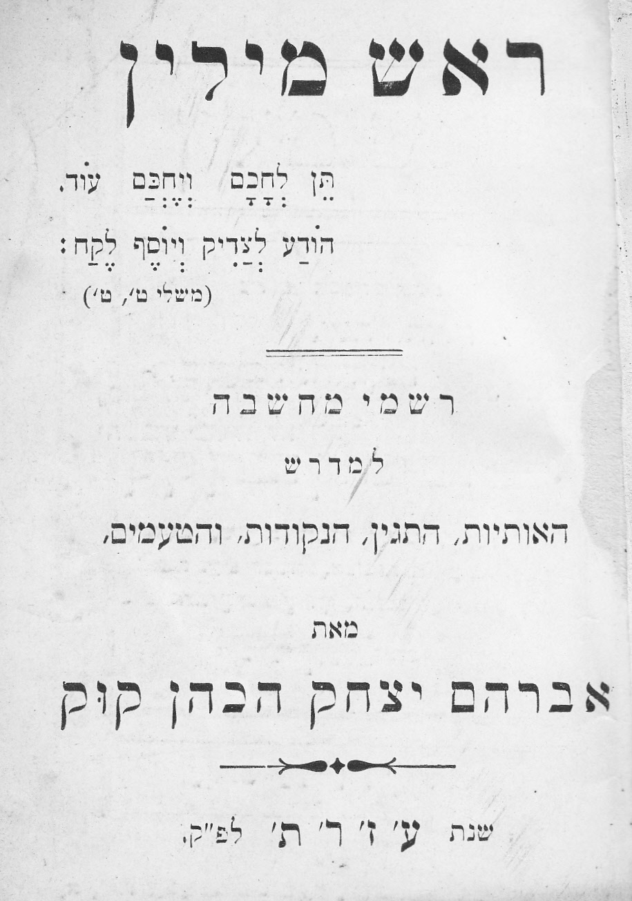 5m Kook 1917_0006