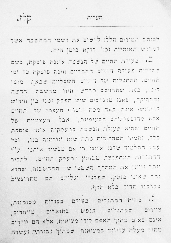 5m Kook 1917_heerot 2