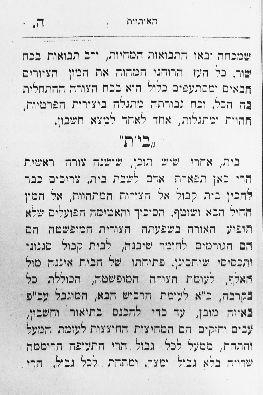 5m Kook 1917_page 5