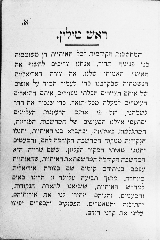 5m Kook 1917_page A