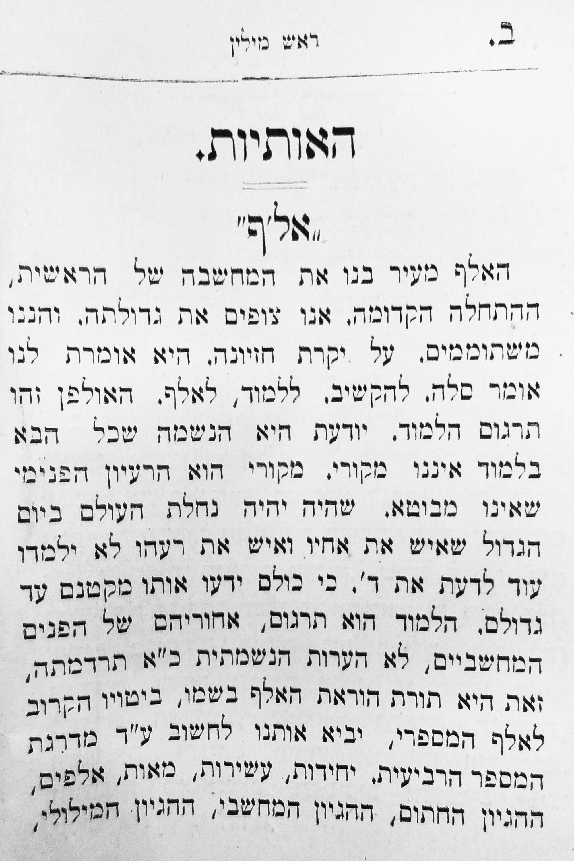 5m Kook 1917_page B