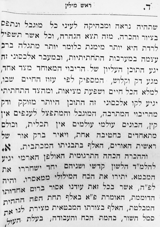 5m Kook 1917_Page D