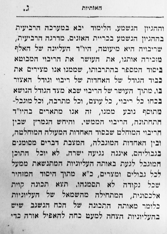5m Kook 1917_page G