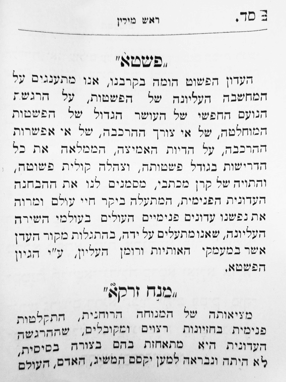 5m Kook 1917_Samech Daled