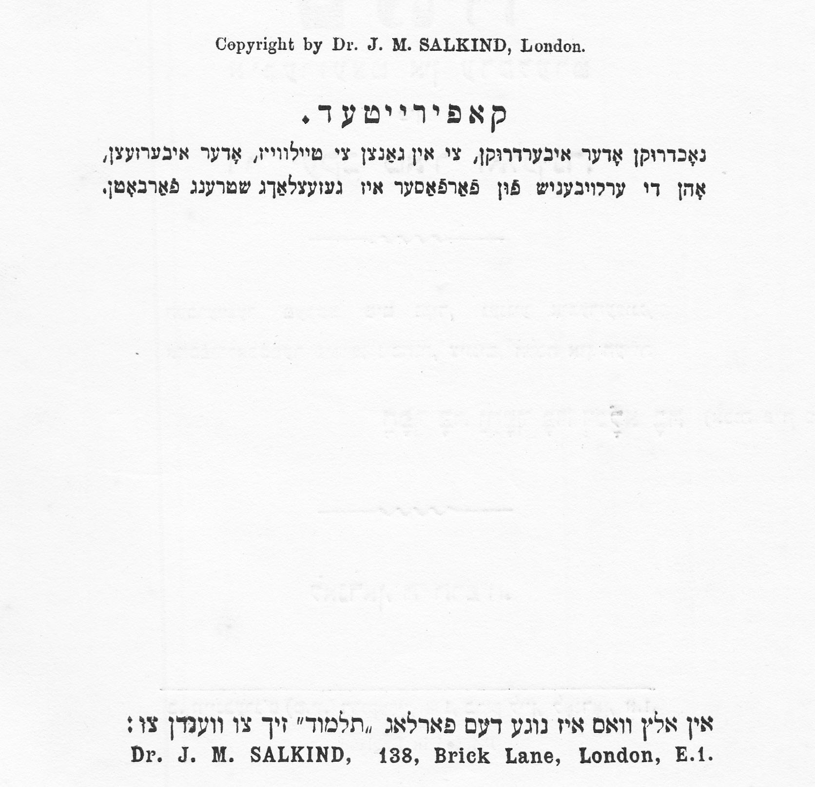 5n Peah Yiddish_0002