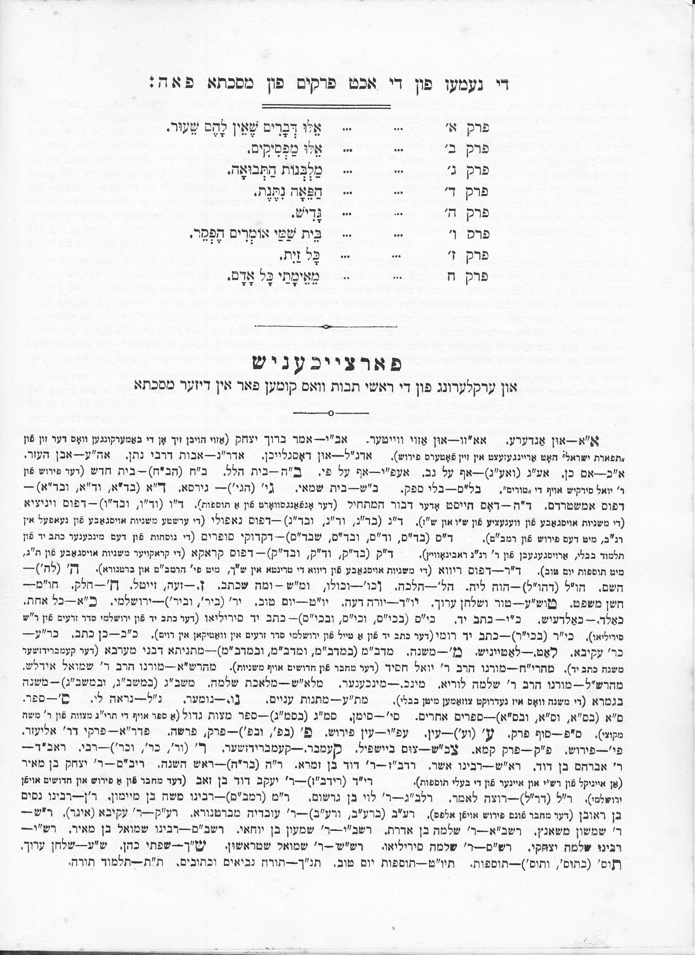 5n Peah Yiddish_0004