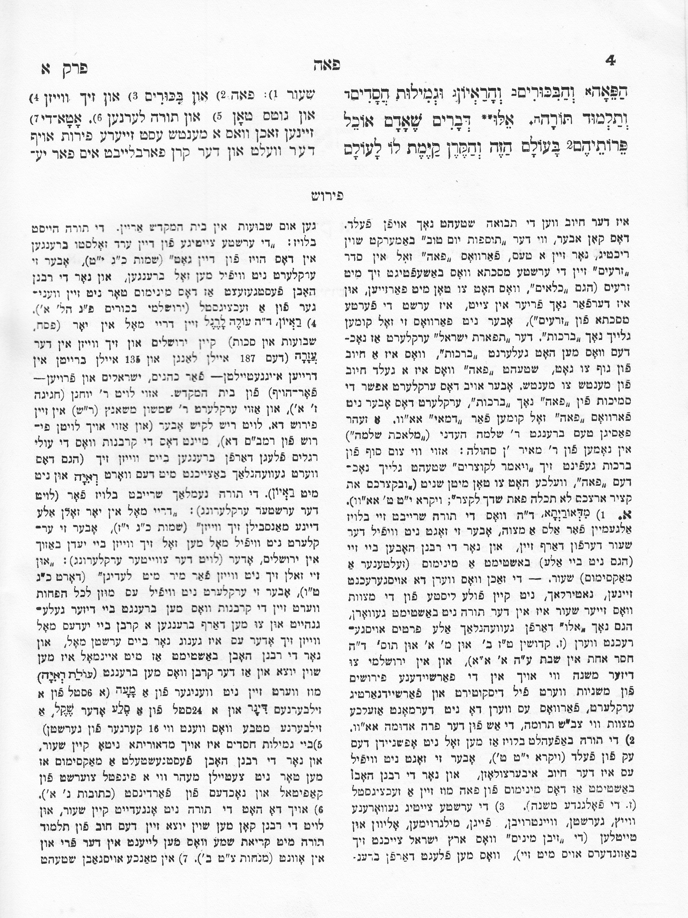 5n Peah Yiddish_0006