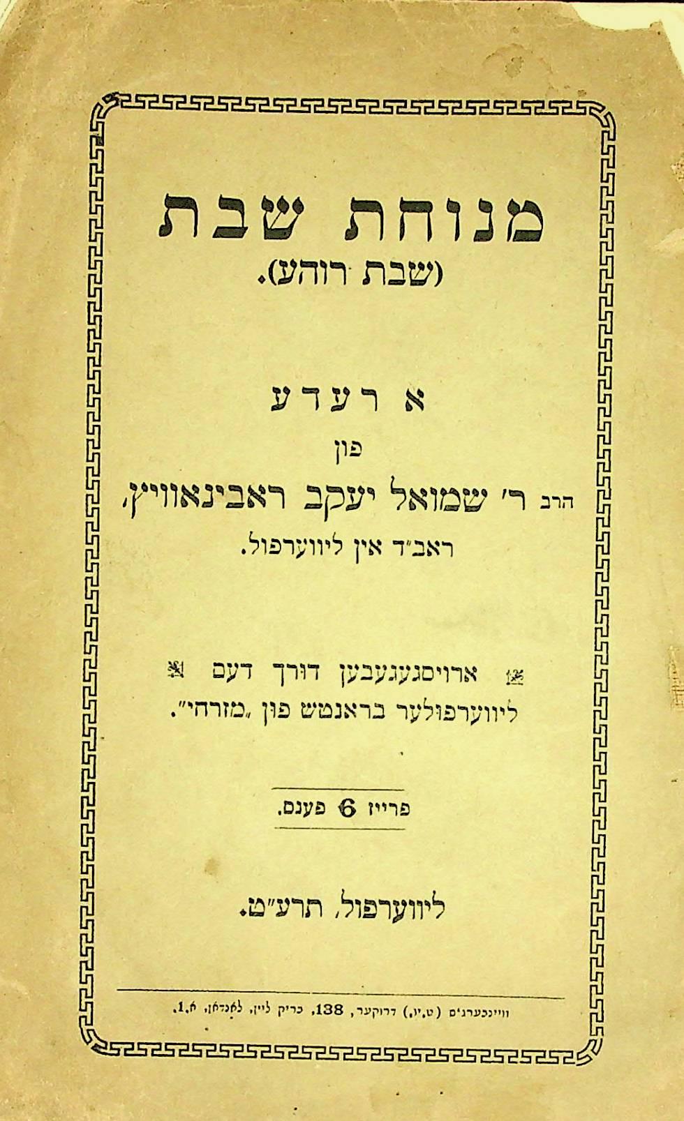 Menuchat Shabbat01