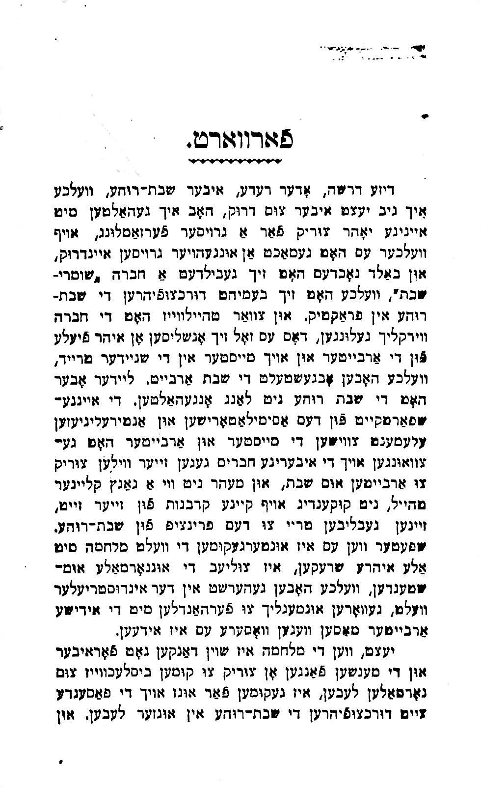 Menuchat Shabbat02