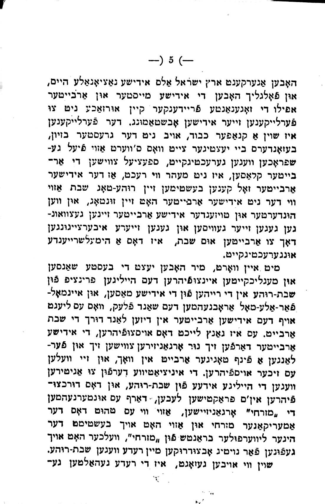 Menuchat Shabbat03