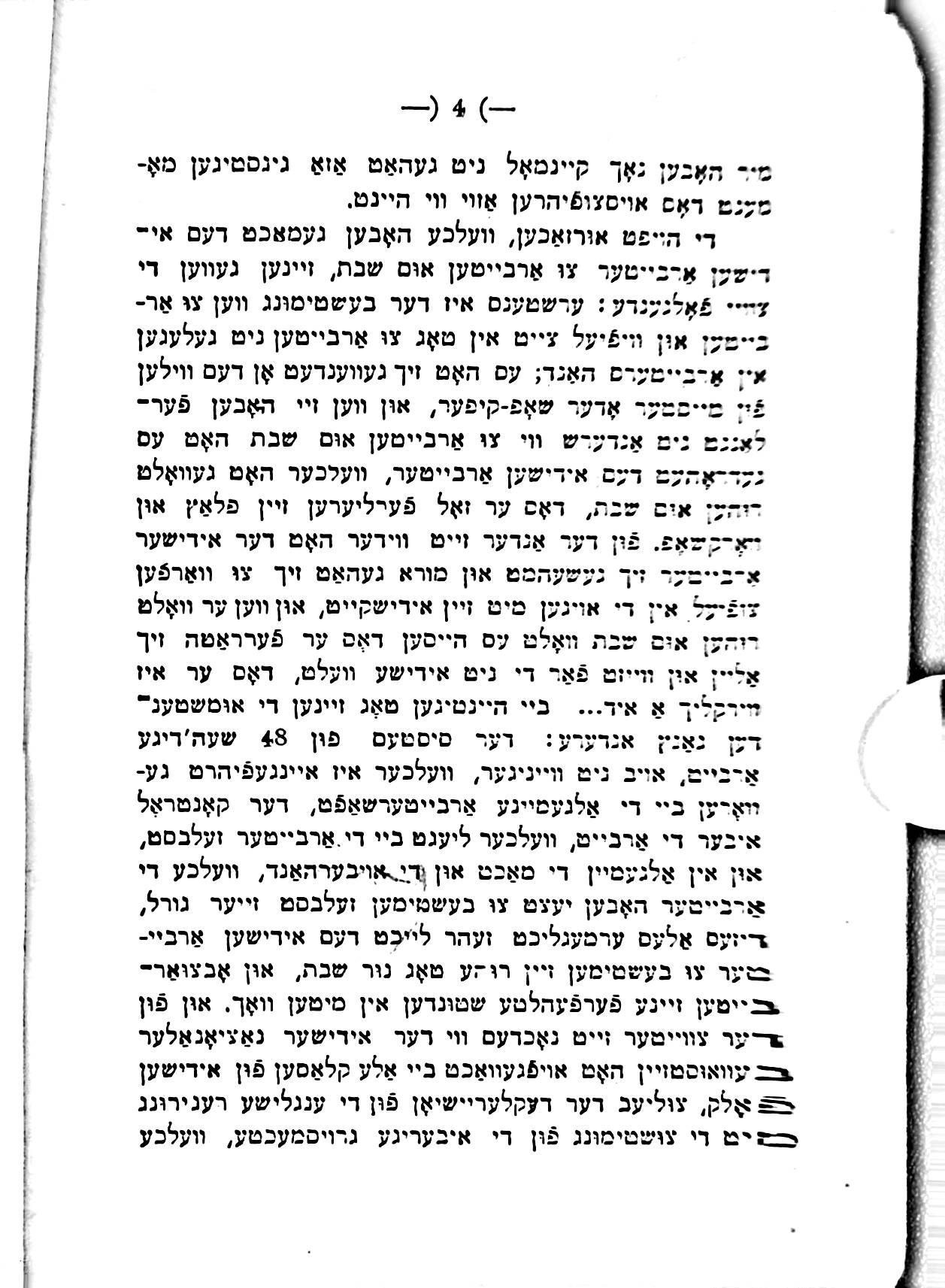 Menuchat Shabbat04