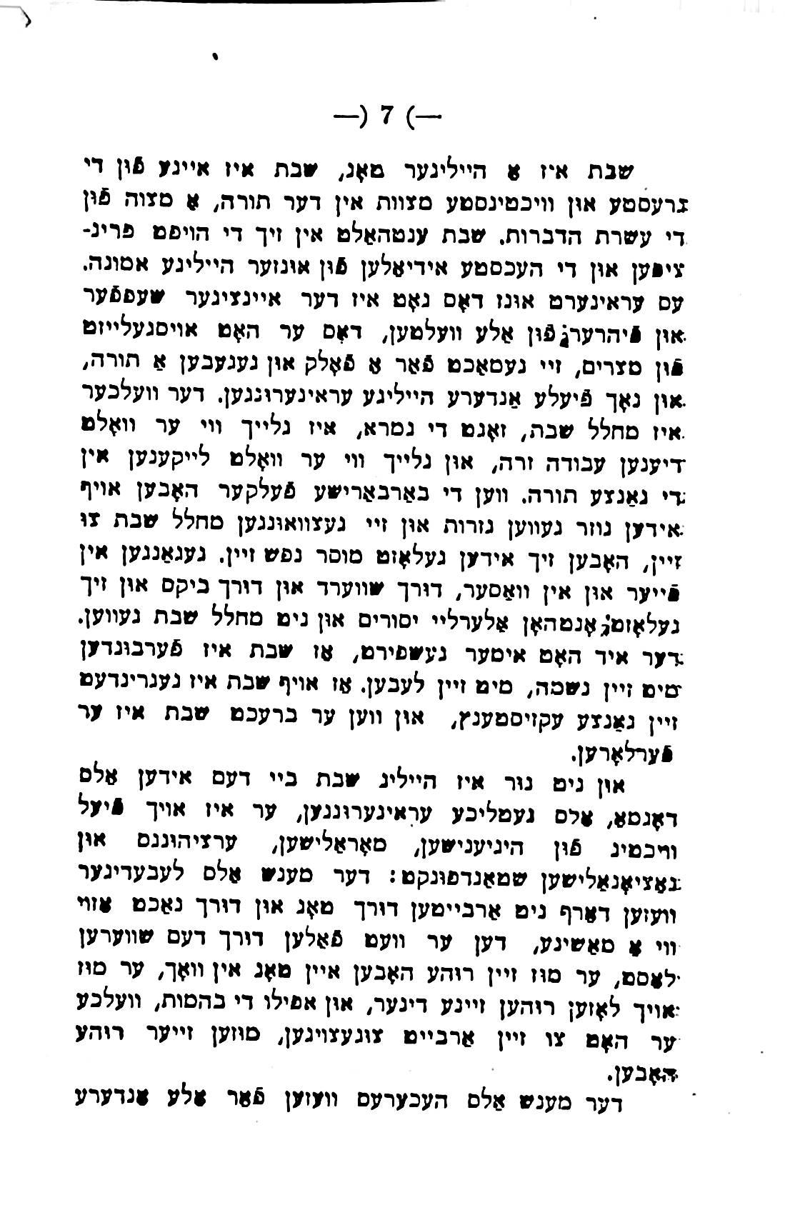 Menuchat Shabbat05