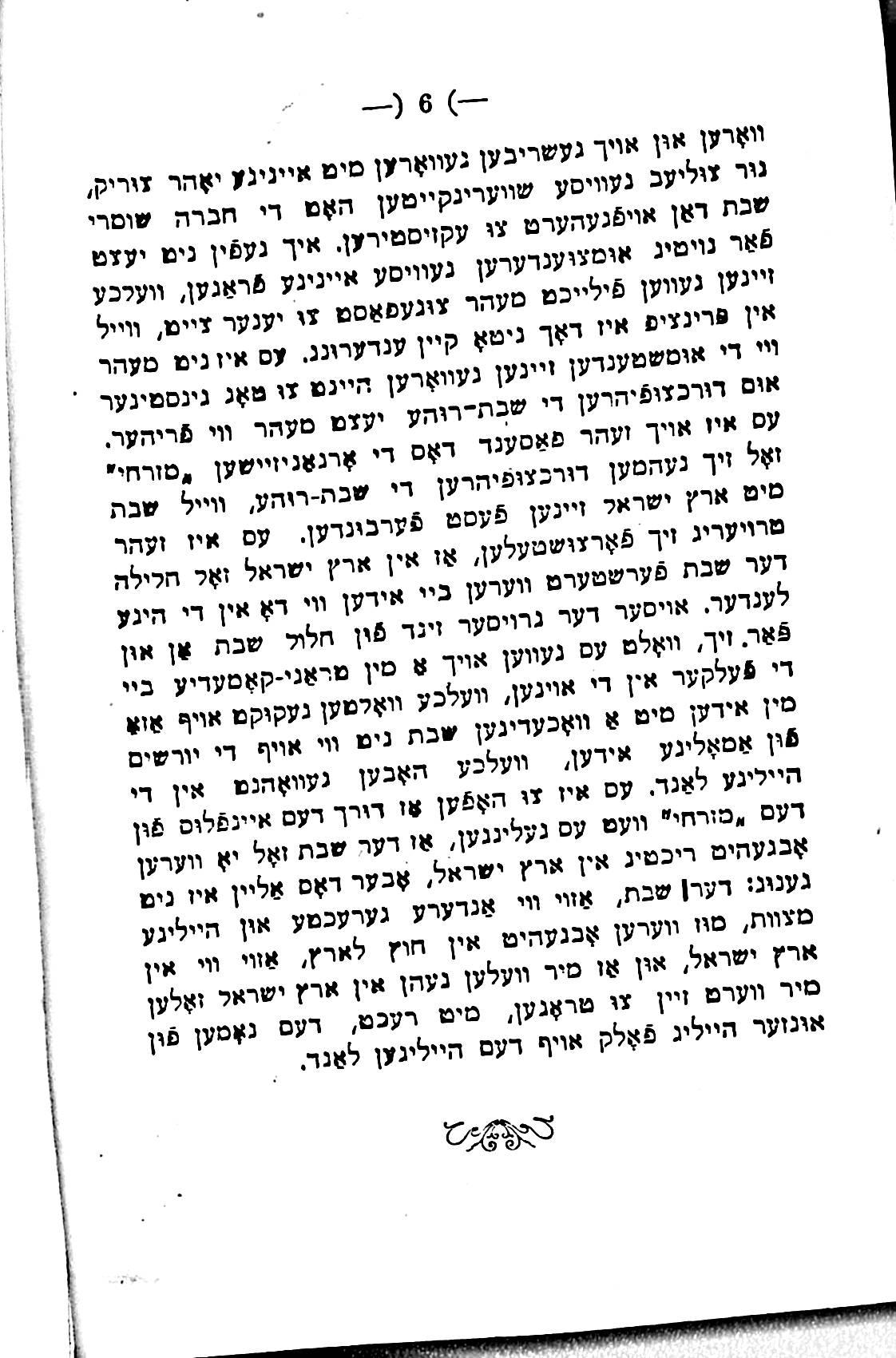 Menuchat Shabbat06