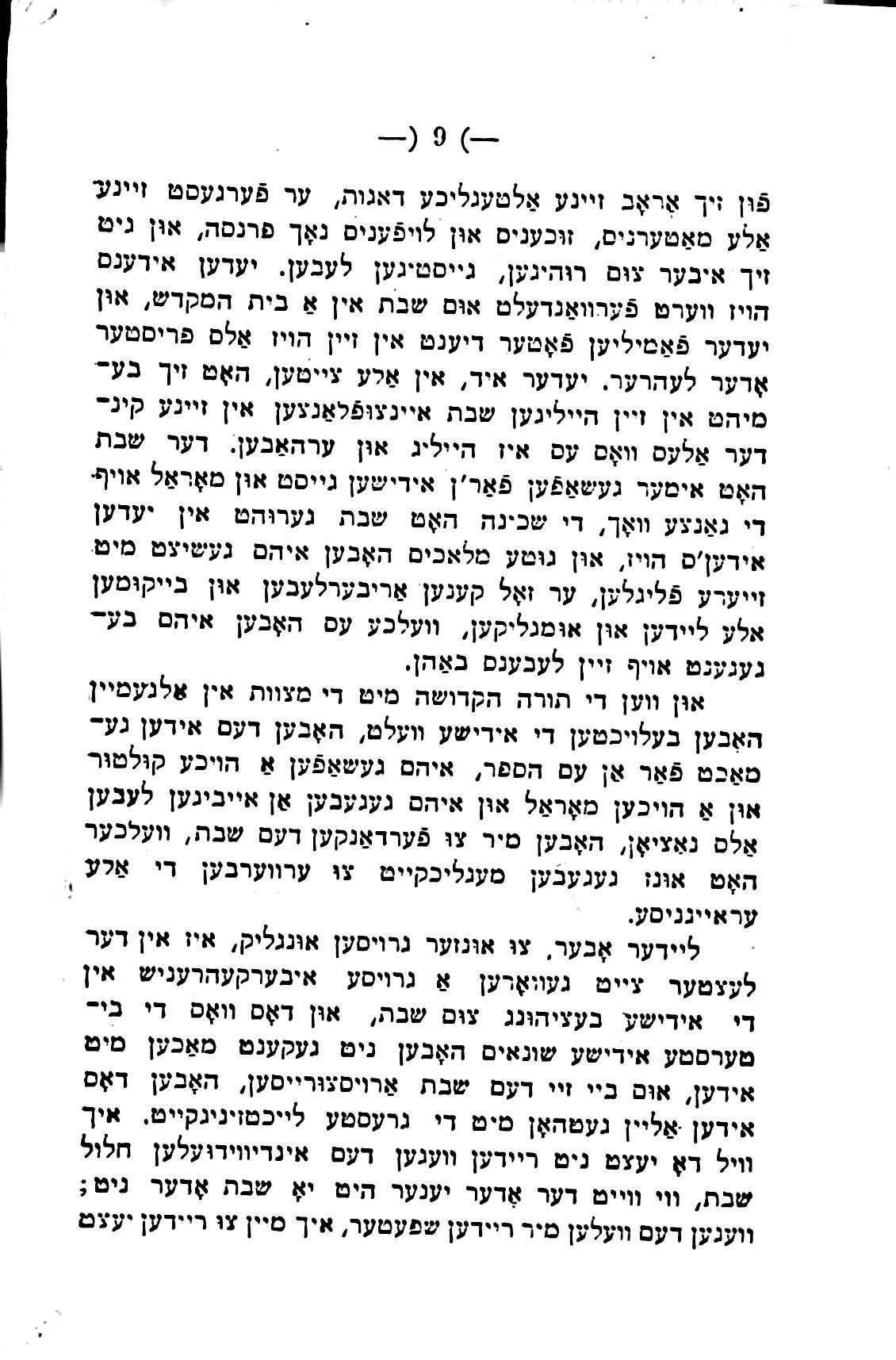 Menuchat Shabbat07