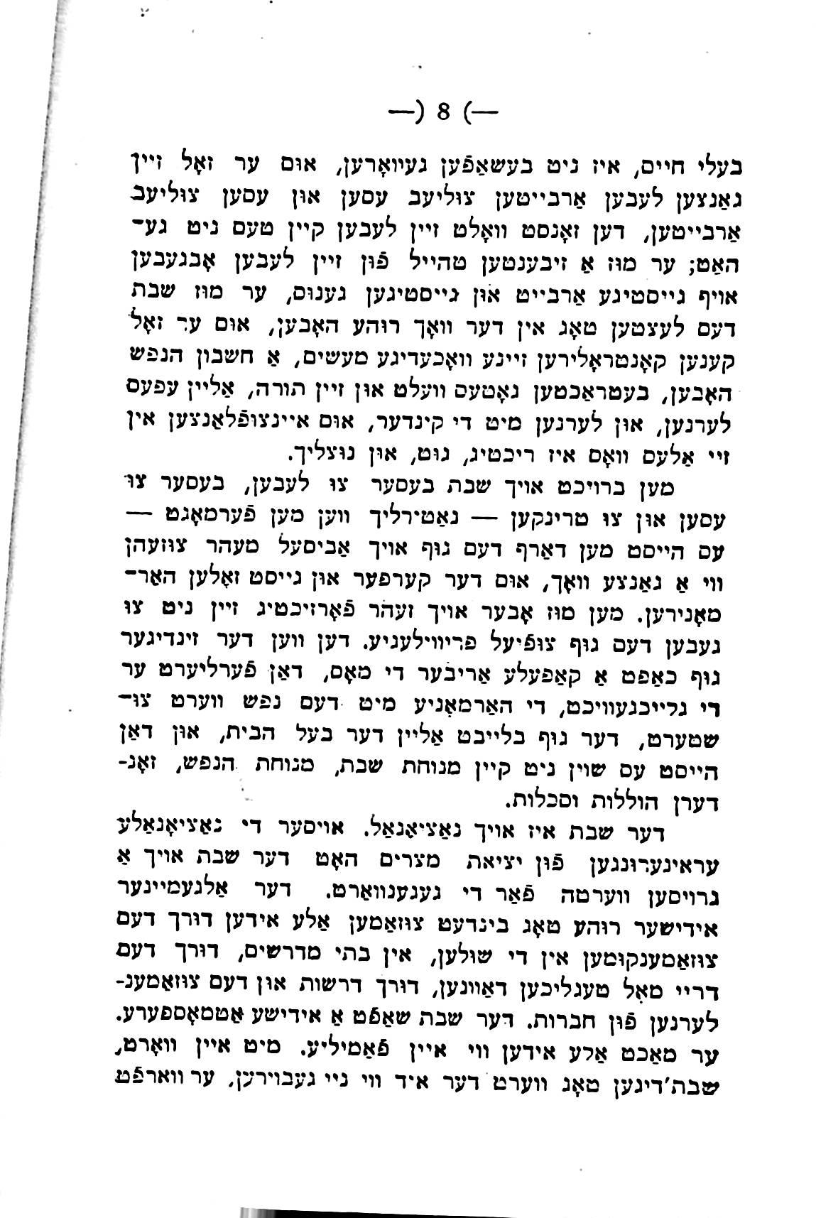 Menuchat Shabbat08