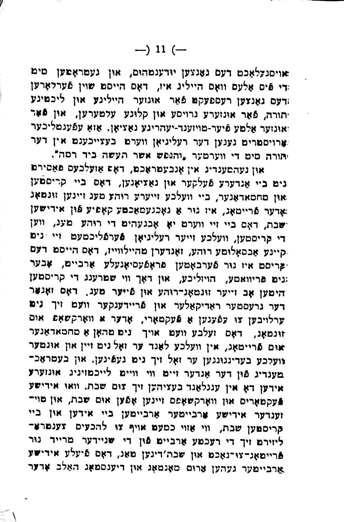 Menuchat Shabbat09