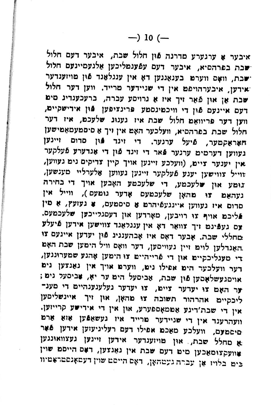 Menuchat Shabbat10