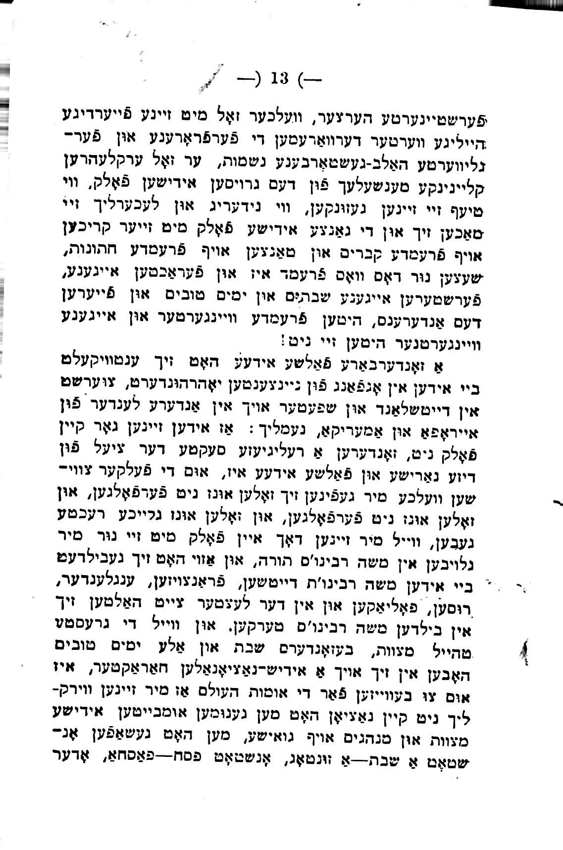 Menuchat Shabbat11