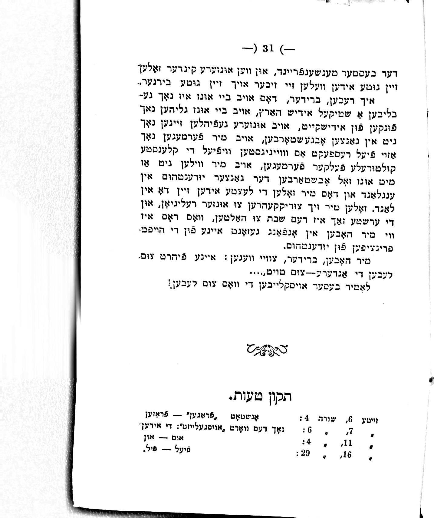 Menuchat Shabbat13