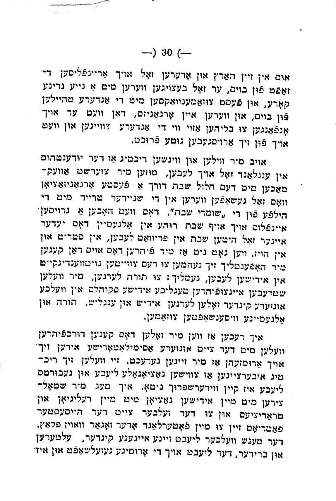 Menuchat Shabbat14