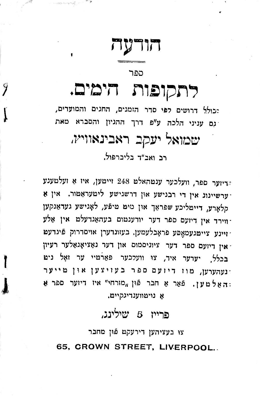 Menuchat Shabbat15