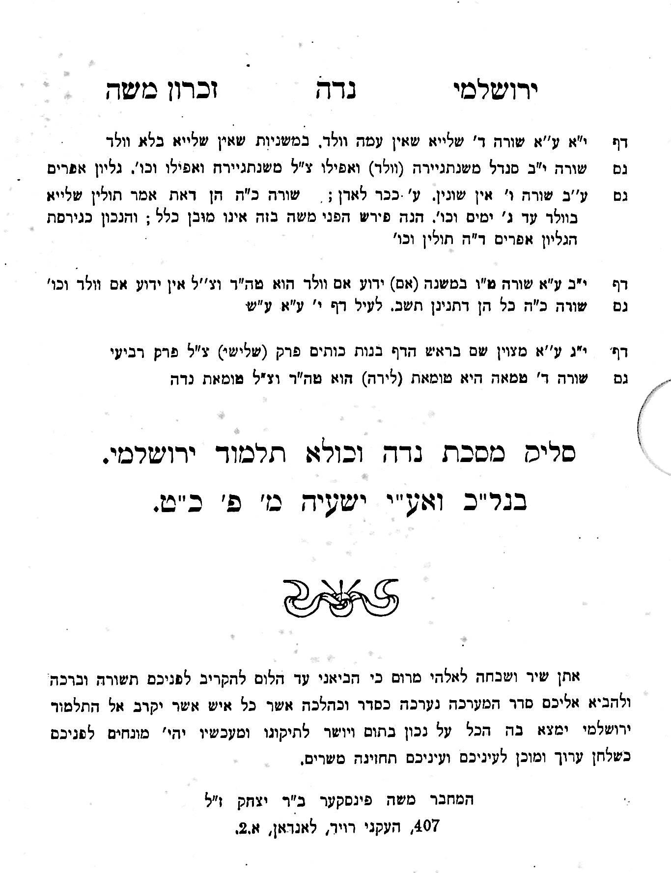 Pimsker12