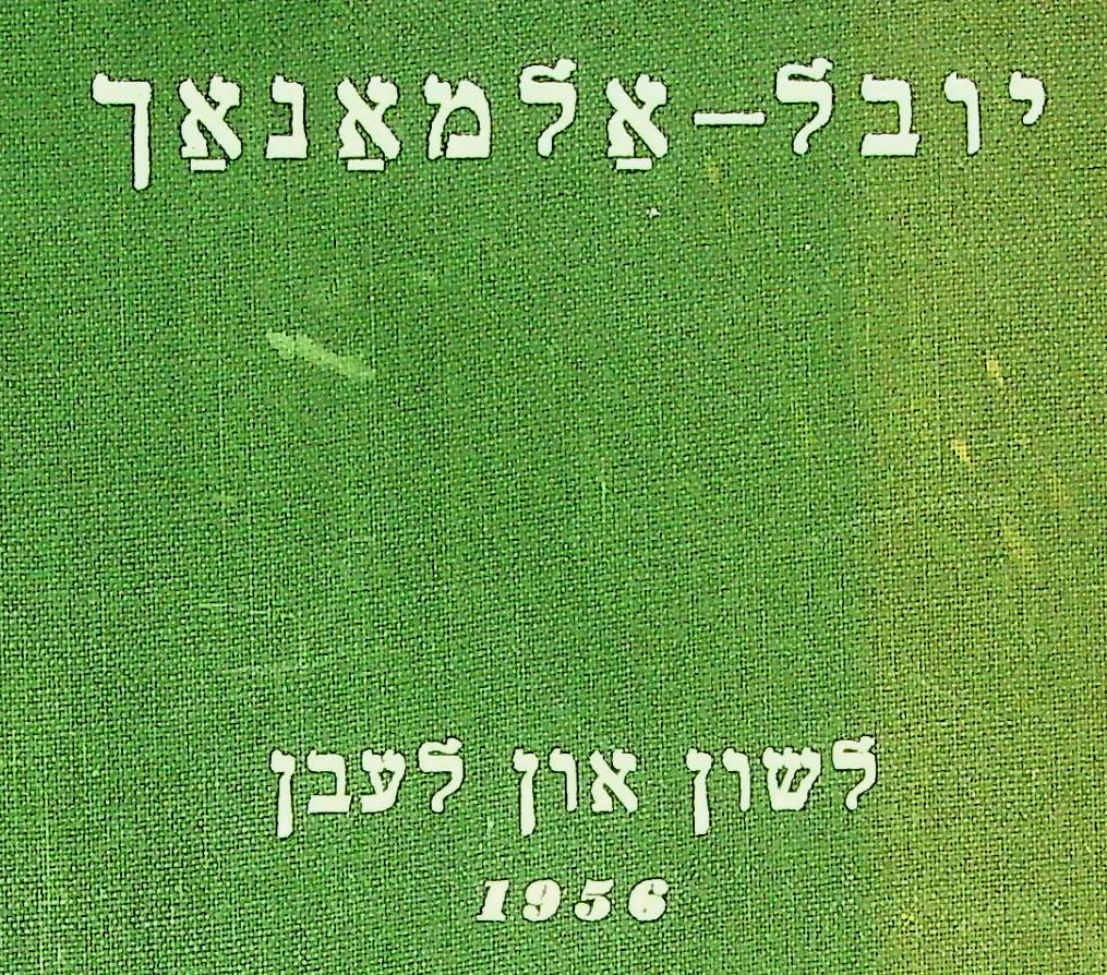 1956Loshen01