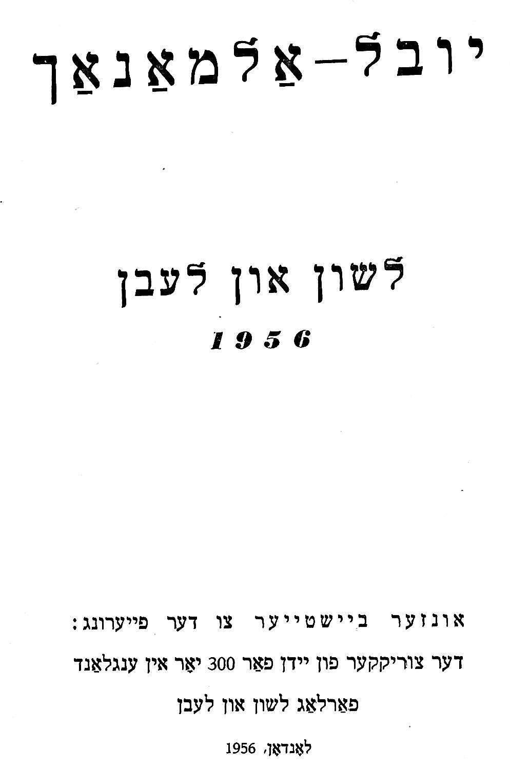 1956Loshen02