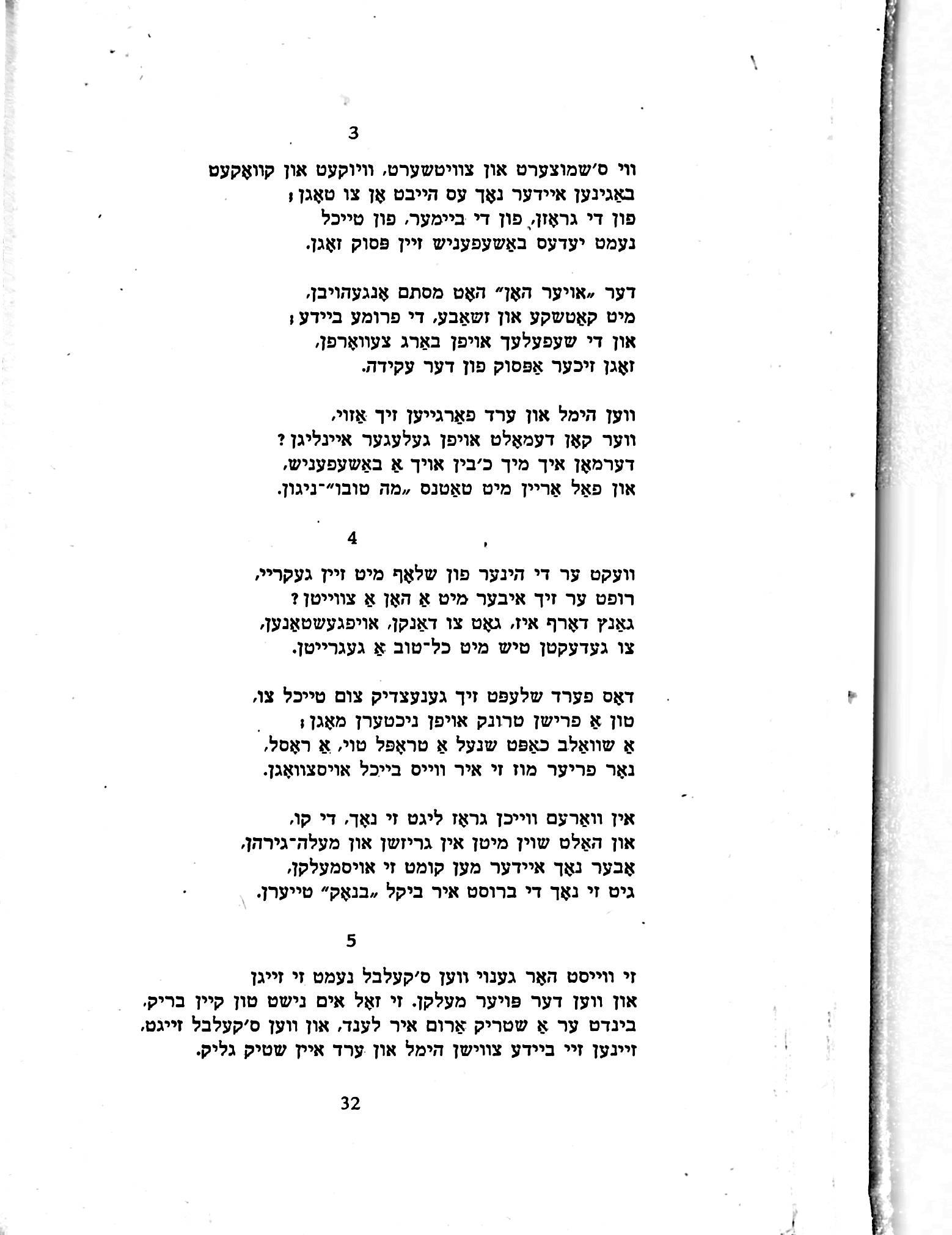1956Loshen11