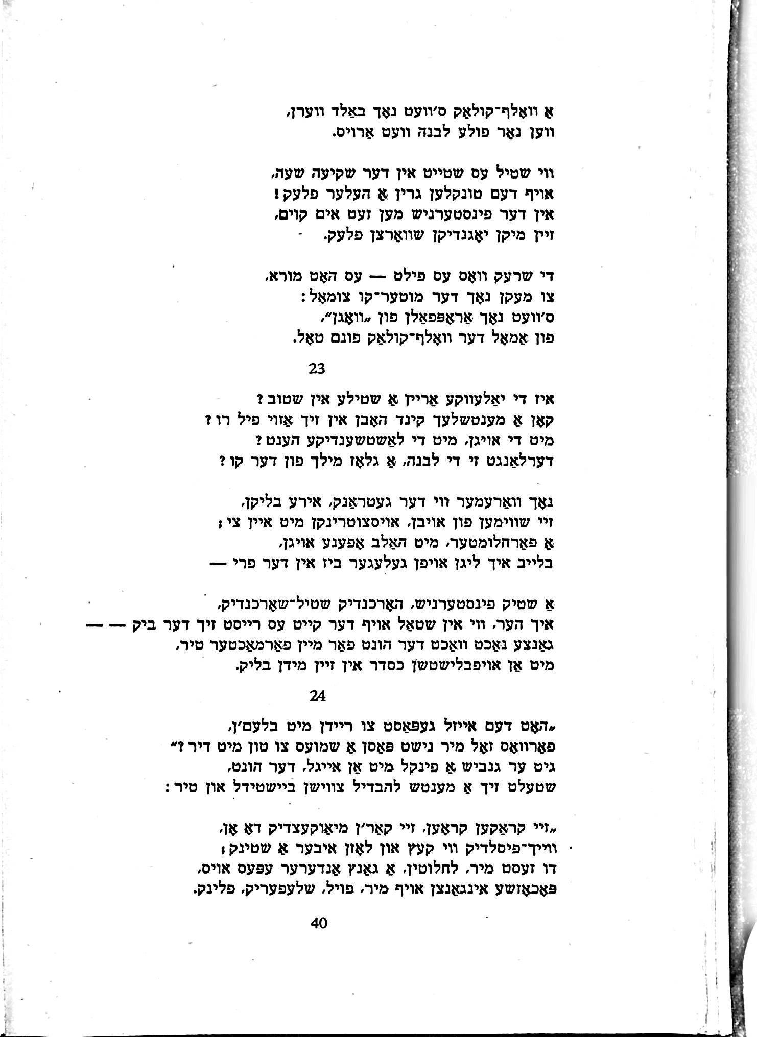 1956Loshen19