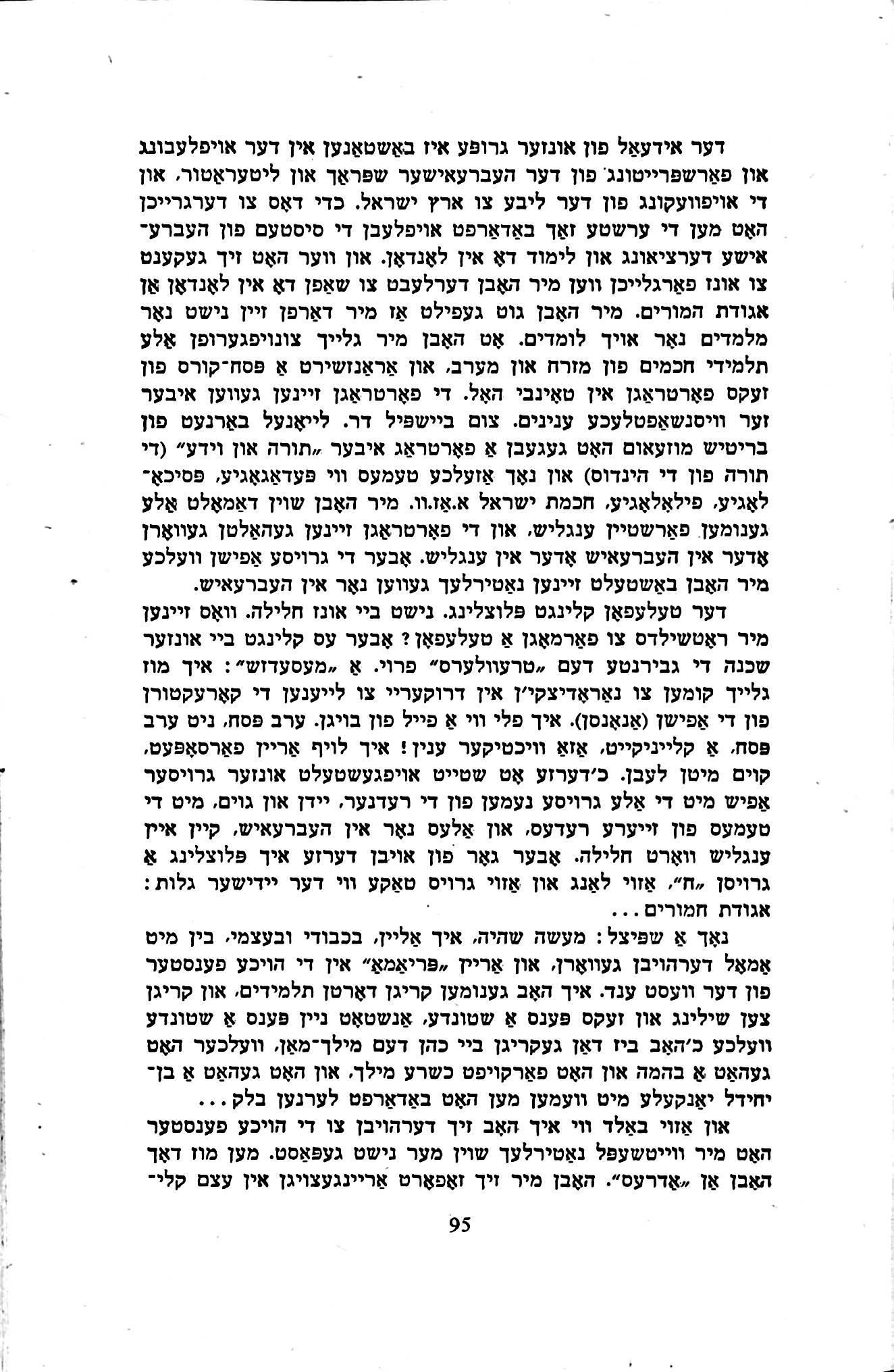 1956Loshen34