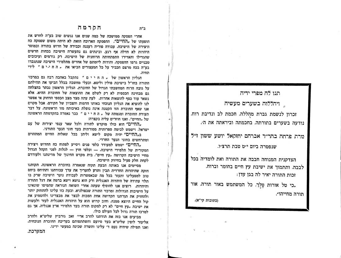 HaChaim02