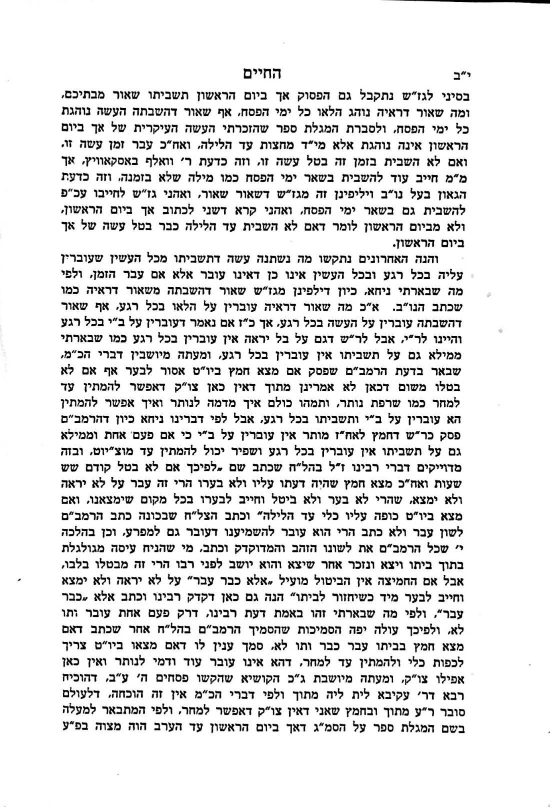 HaChaim11