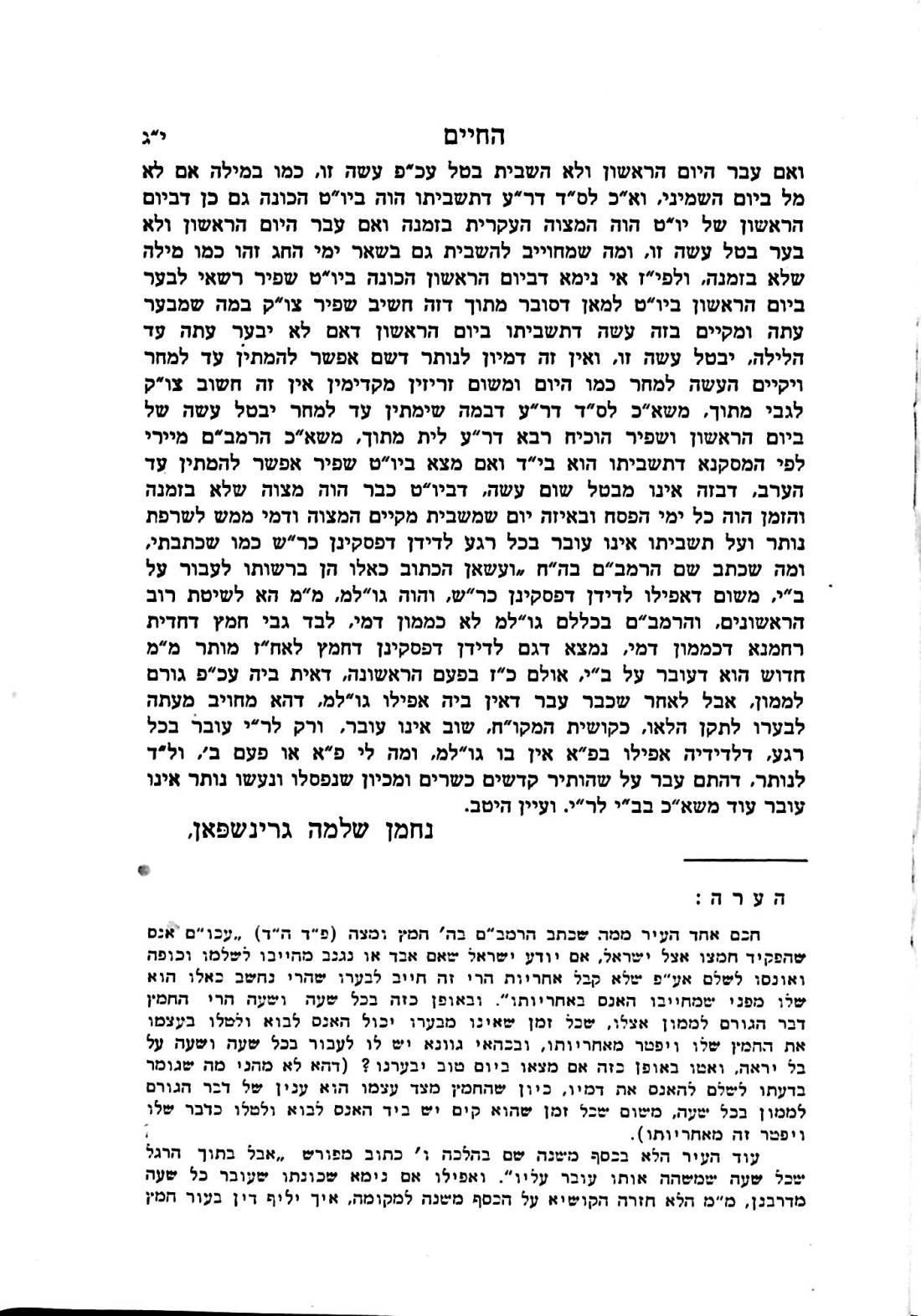HaChaim12