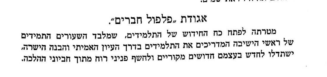 HaChaim13
