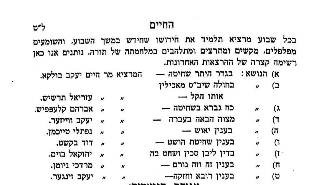 HaChaim14