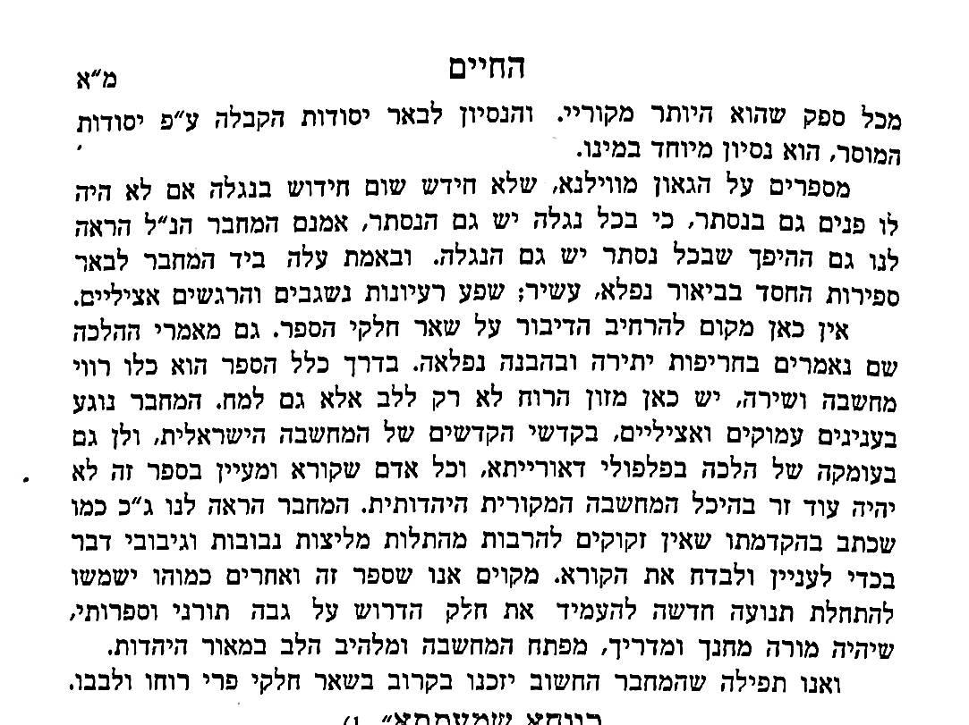 HaChaim16