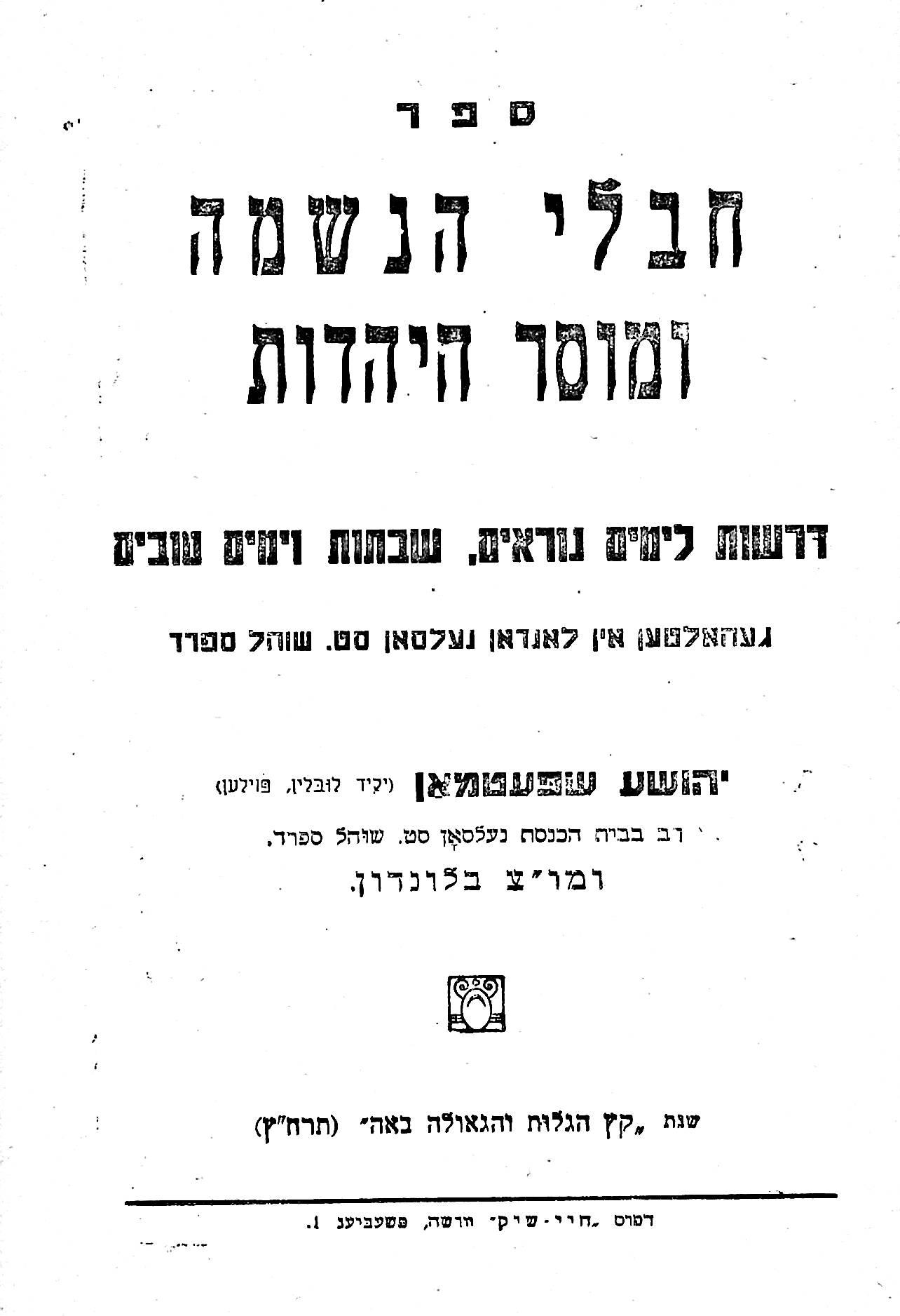 1938Szpetman01