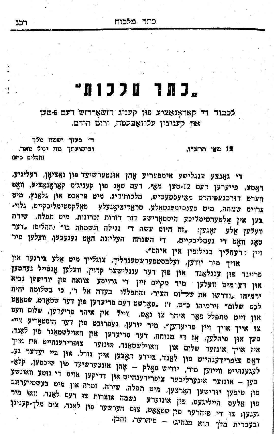 1938Szpetman17